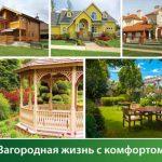 Загородом 2015 – международная выставка загородного домостроения