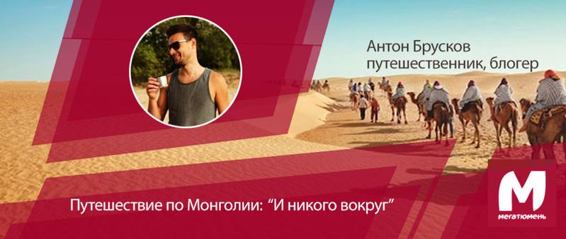 Антон Брусков, путешественник и блогер.