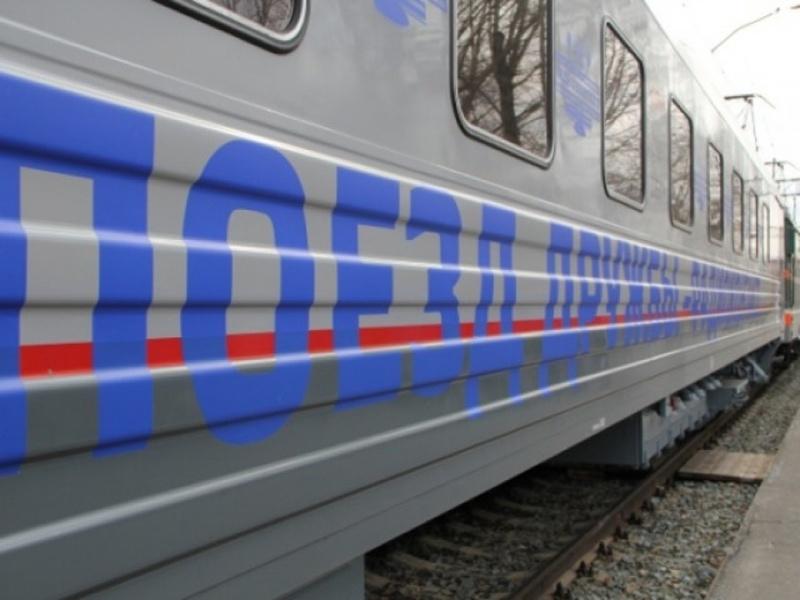 Тюменцы отправятся в путешествие на «Поезде дружбы»