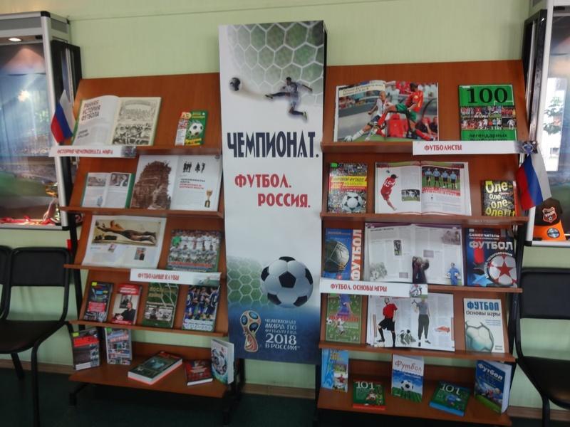 В Тюмени открылась выставка для любителей футбола