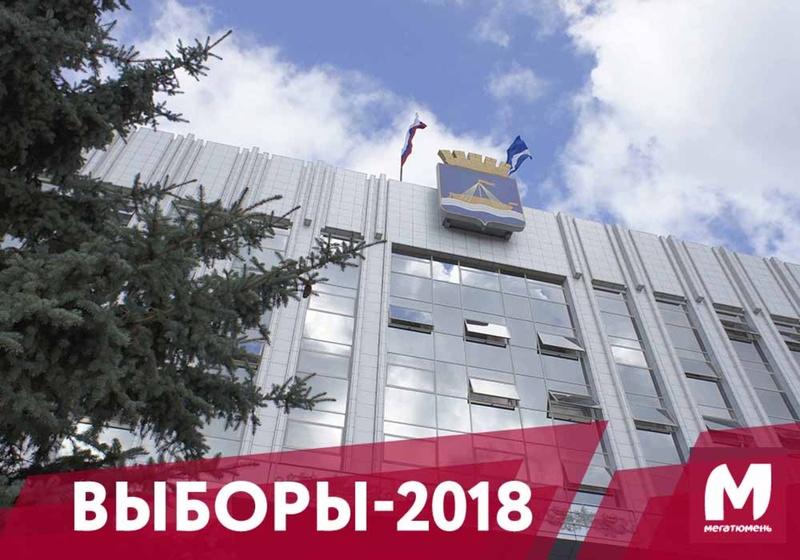 Гордума Тюмени назначила свои выборы