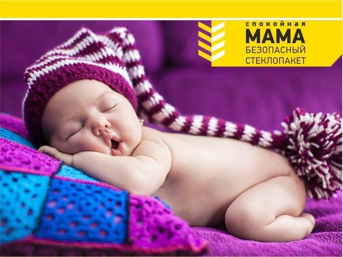 «СПОКОЙНАЯ МАМА» - безопасность и комфорт для того, кто бесценен