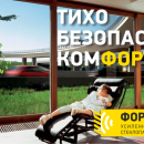 Стеклопакет «ФОРТ» - надежная защита дома