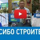 С ДНЕМ СТРОИТЕЛЯ! (видео)