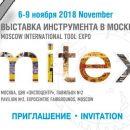 Опубликована предварительный список участников выставки MITEX 2018!