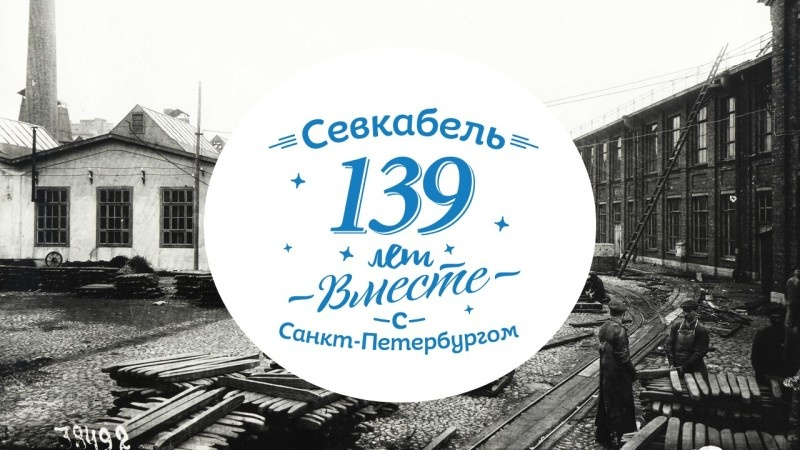 139 лет кабельной промышленности в России