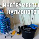 Инструменты для наливного пола (ВИДЕО)
