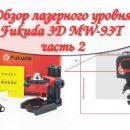 Обзор лазерного уровня Fukuda 3D (часть 2)