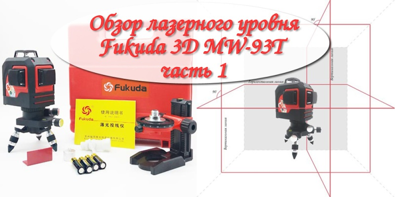 Обзор лазерного уровня Fukuda 3D (часть 1)