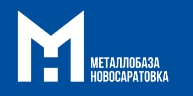 "ООО ""МЕТАЛЛОБАЗА НОВОСАРАТОВКА"""