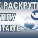 Как правильно оптимизировать группу Вконтакте