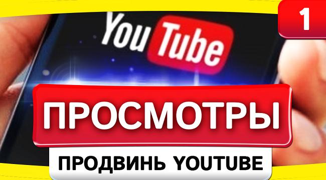 Получайте просмотры на видео на вашем канале