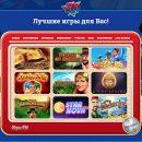Большой ассортимент игр и мобильная версия от онлайн казино